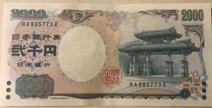 Het biljet van 2000 Japanse yen. Wordt het briefje gebruikt?