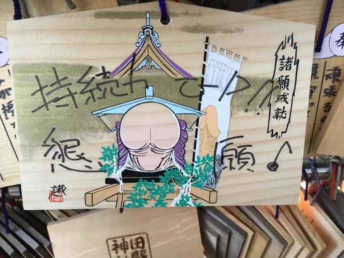 Amuletten penis Komaki festival Honen Matsuri